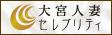 埼玉セレブリティ