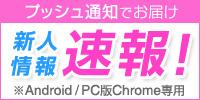 お手持ちのスマホ・PCに最新新人情報をプッシュ通知!