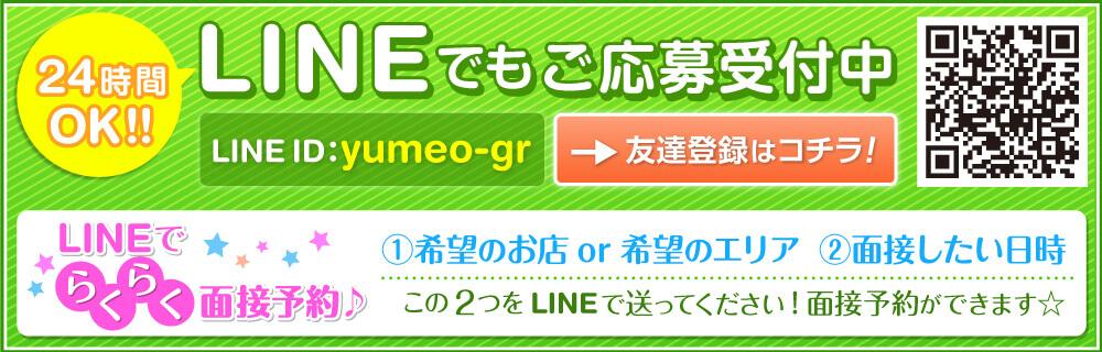 LINE応募バナー