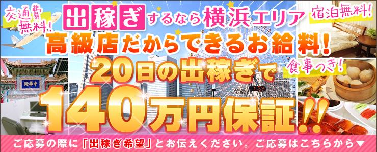 出稼ぎするなら横浜エリア!20日の出勤で140万円保証
