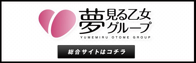 夢見る乙女グループ総合サイト