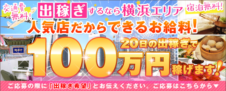 20日の出勤で100万円