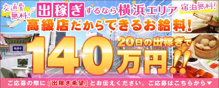 出稼ぎするなら横浜エリア!20日の出勤で120万円